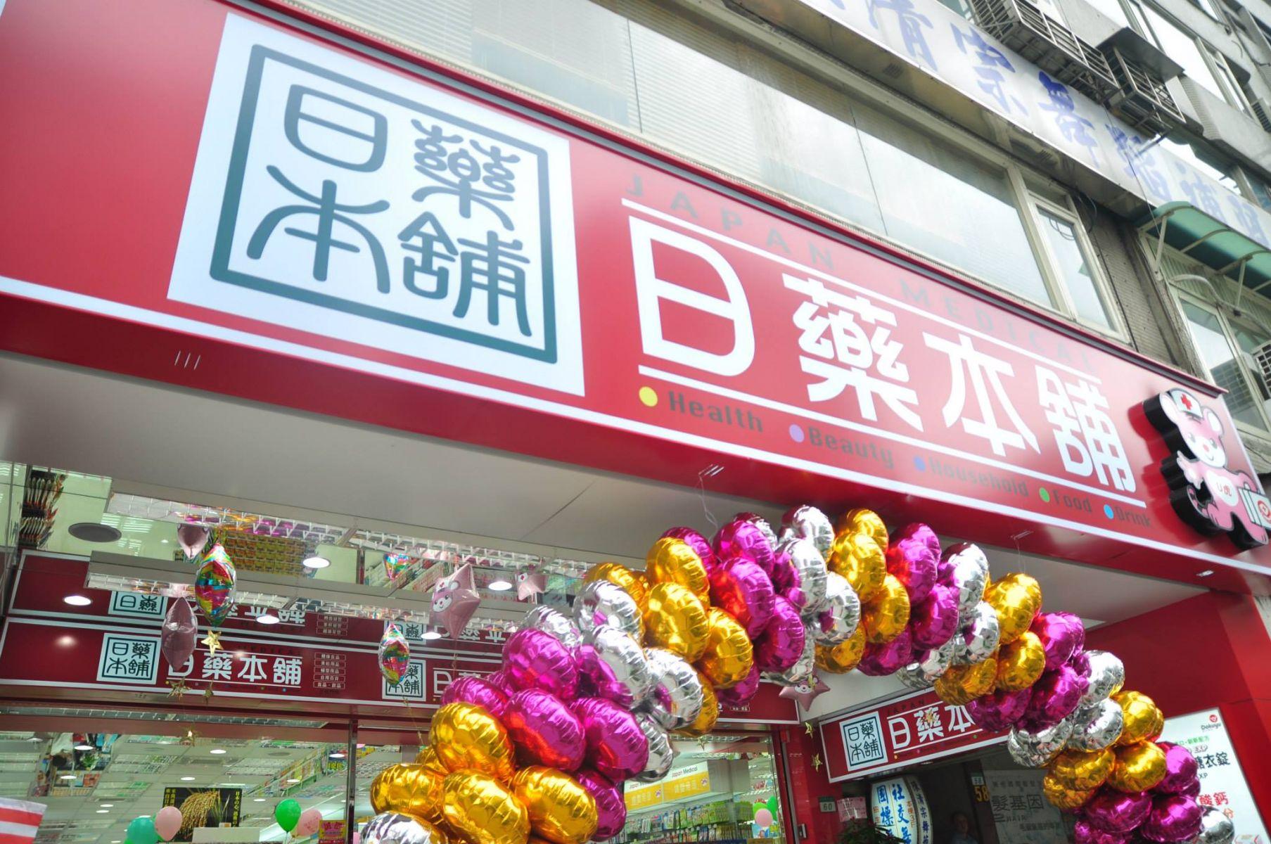 30坪店面月租近20萬 「日藥本舖」民生店開幕不到10月就關