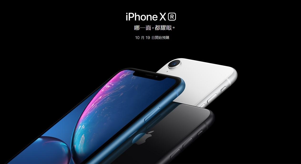 iPhone XR預購明下午3點官網開跑 0元方案出爐