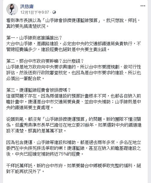 時代力量立委洪慈庸在臉書發文要盧秀燕「搞清楚狀況」。