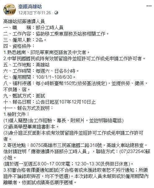 台鐵開出時薪150元招募短期通譯人員,被網友認為薪水給太低。