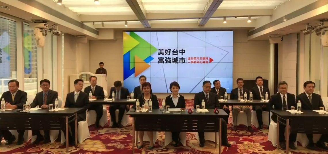 盧秀燕公布第4波小內閣 13局處首長出爐