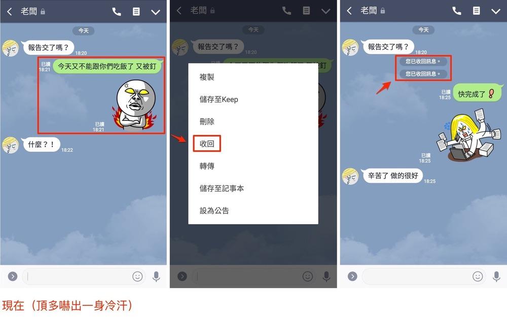 台灣人使用「收回訊息」的次數為全球第二多。