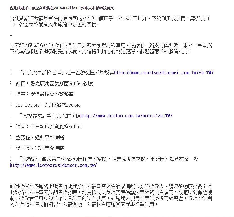 六福皇宮在官網發布公告,感謝老顧客一直以來的支持與陪伴。