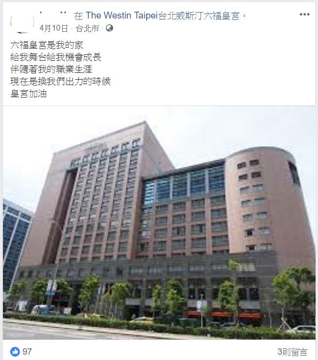 游男曾在臉書感嘆一路走來不容易,也曾表示「六福皇宮是我的家」。