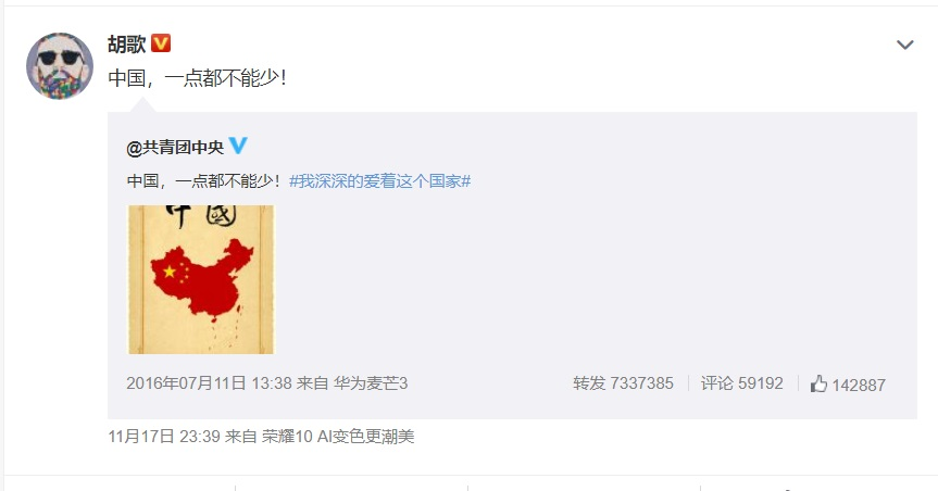 胡歌等多名中國影人在微博分享「中國,一點都不能少!」表態。