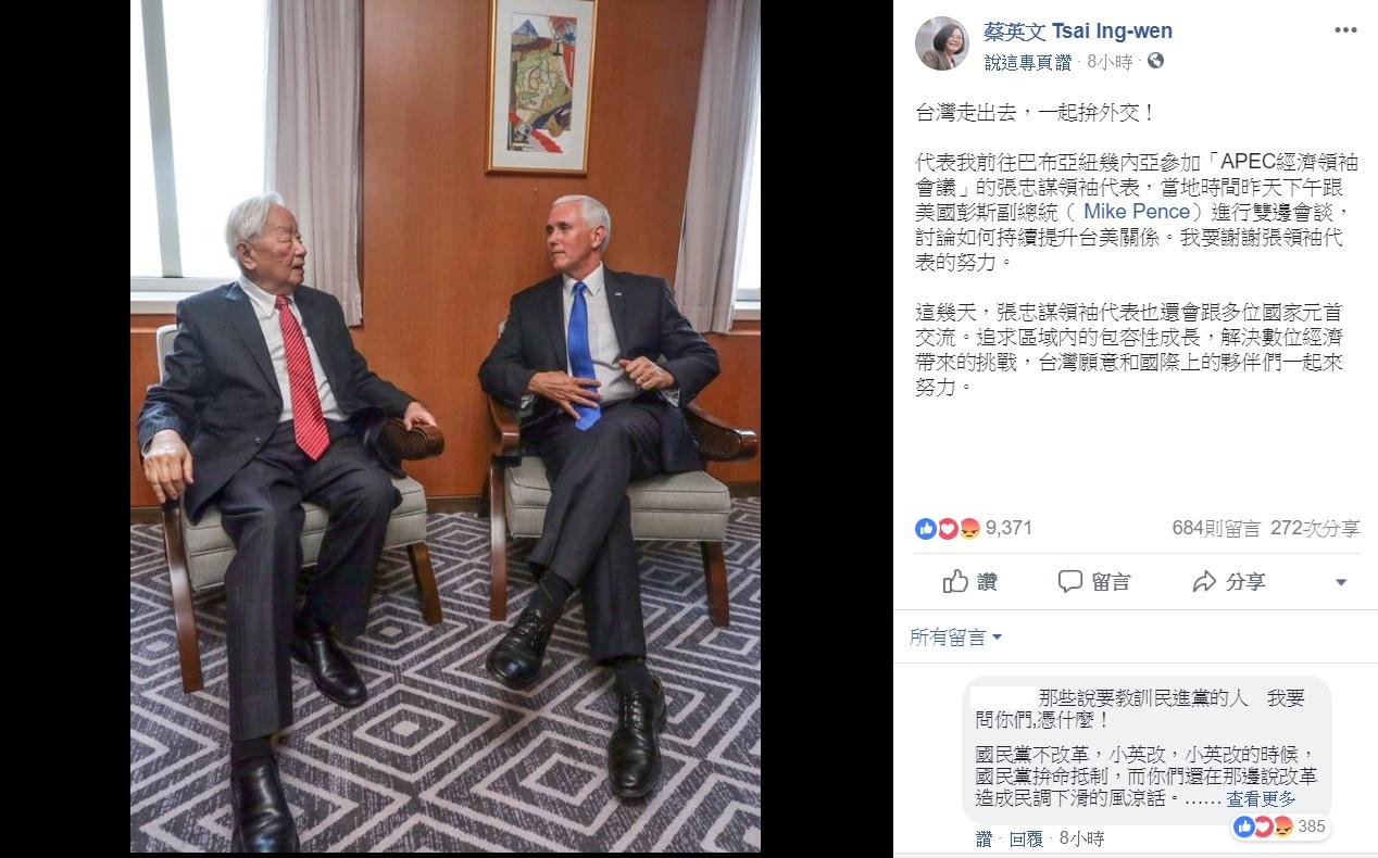 總統蔡英文在臉書表達對張忠謀的感謝,並喊出「台灣走出去,一起拚外交!」