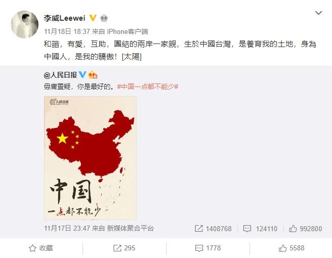 台灣藝人李威在金馬獎後火速轉發「中國一點都不能少」表態。