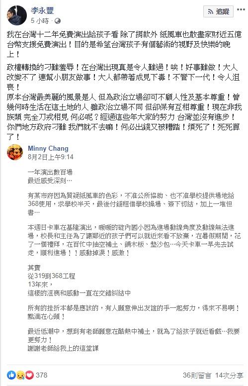 紙風車文教基金會執行長李永豐臉書全文。圖/截自李永豐臉書