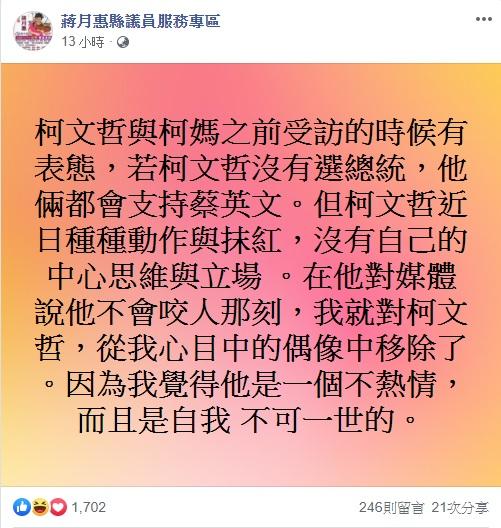 蔣月惠在臉書上表態脫離柯粉。圖/蔣月惠縣議員服務專區臉書