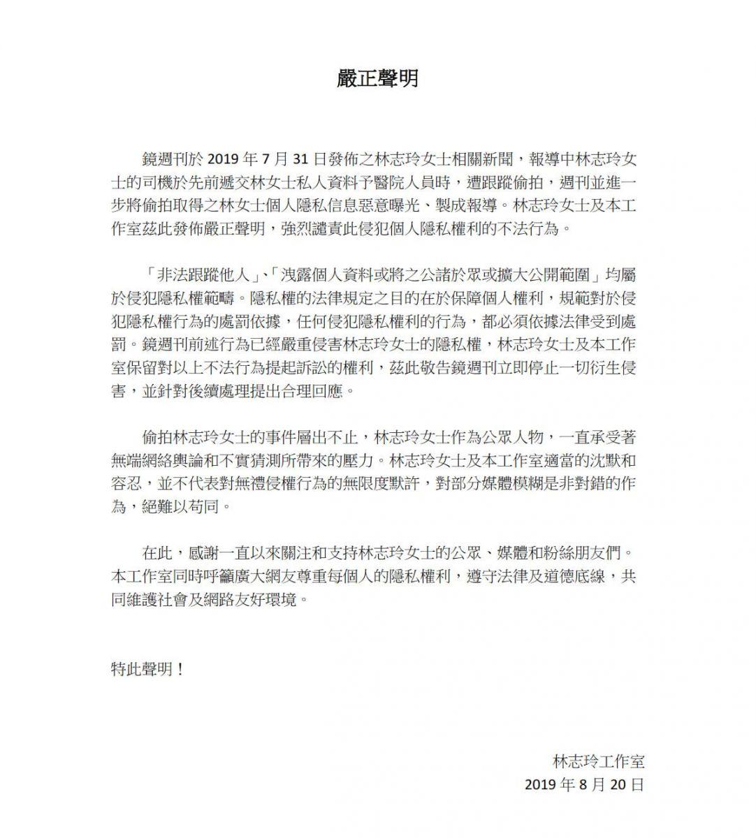 林志玲嚴正聲明全文。圖/林志玲臉書