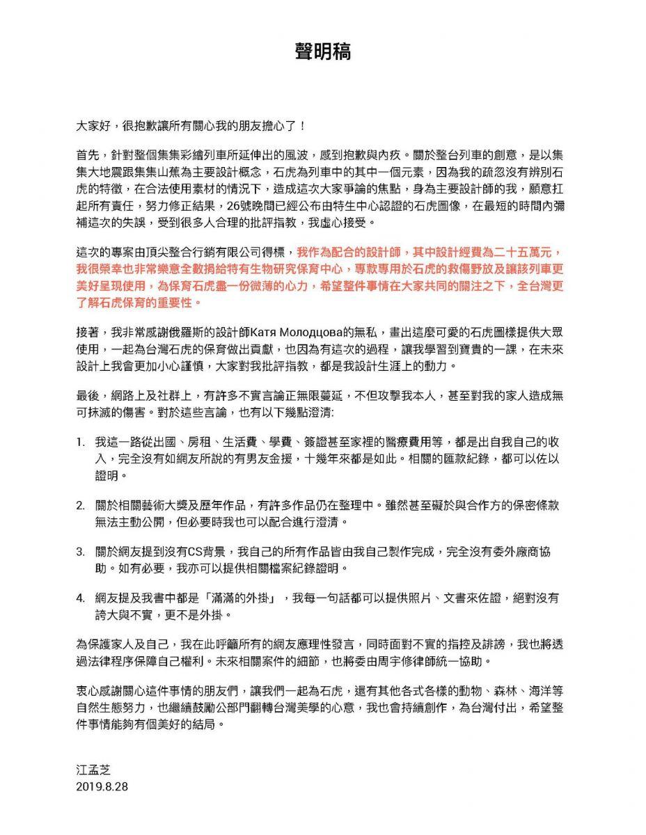 江孟芝臉書聲明全文。圖/江孟芝臉書。