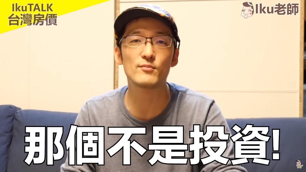 台灣房價居高不下!日本人:投資客買房不是投資,是佔領