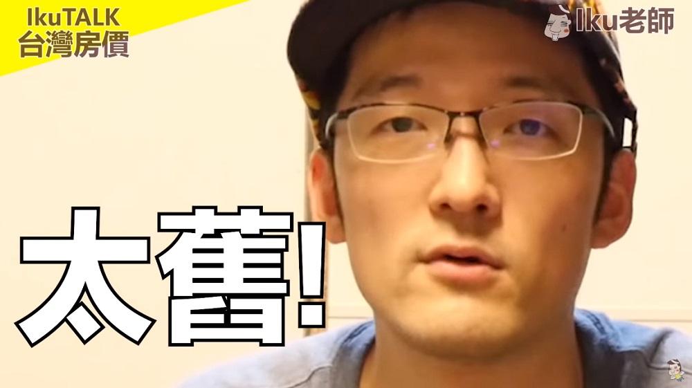 Iku 老師認為台灣房子「太窄、太小、太舊!」,沒有新台幣1千萬以上的價值。
