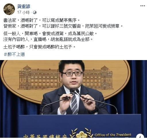 總統府發言人黃重諺暗批韓國瑜是喝醉的土包子。