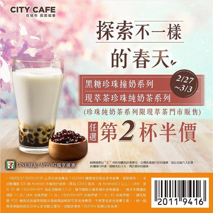 7-11推出黑糖珍珠撞奶系列第二杯半價優惠。