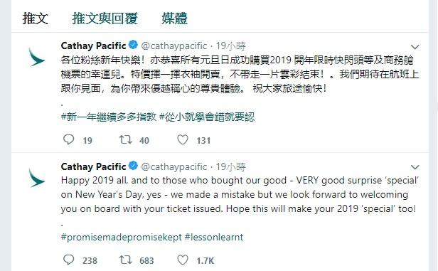 國泰航空在推特向買到便宜頭等艙或商務艙機票的旅客道賀,大方認賠。