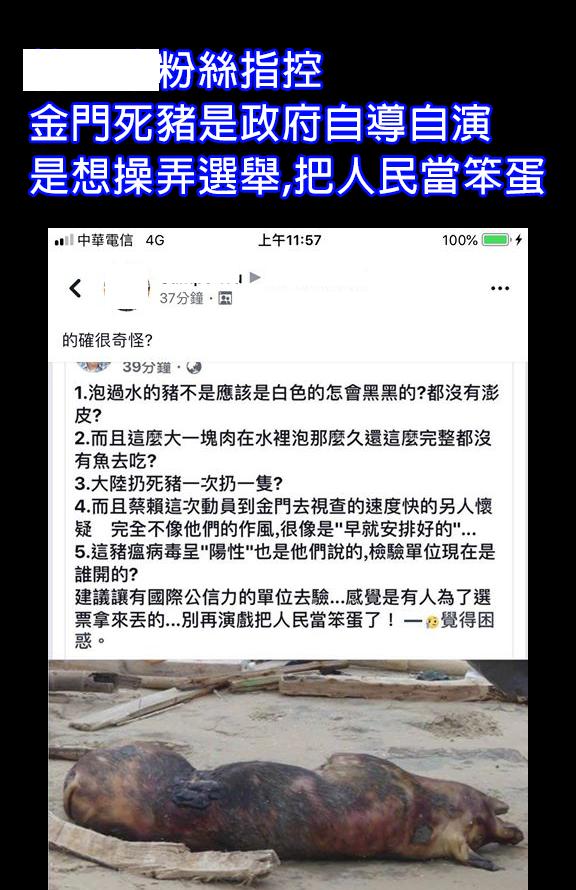 有網友提出5點質疑金門海漂豬事件是政府自導自演,遭防檢局駁斥為假消息。