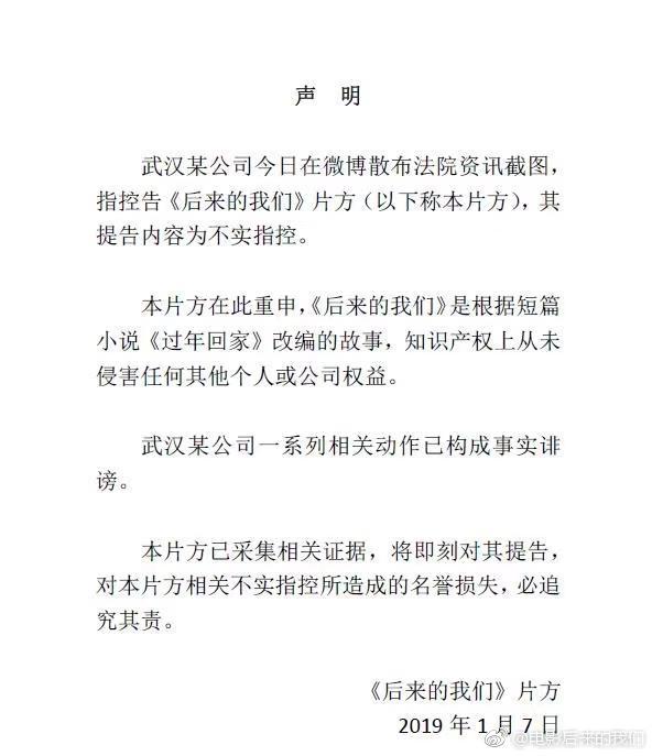 《後來的我們》官方微博發聲明,表示控告內容為不實指控。