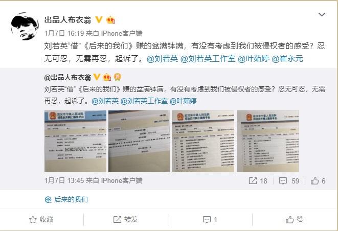署名「出品人布衣翁」的網友在微博上發文,指出劉若英《後來的我們》涉嫌侵權。