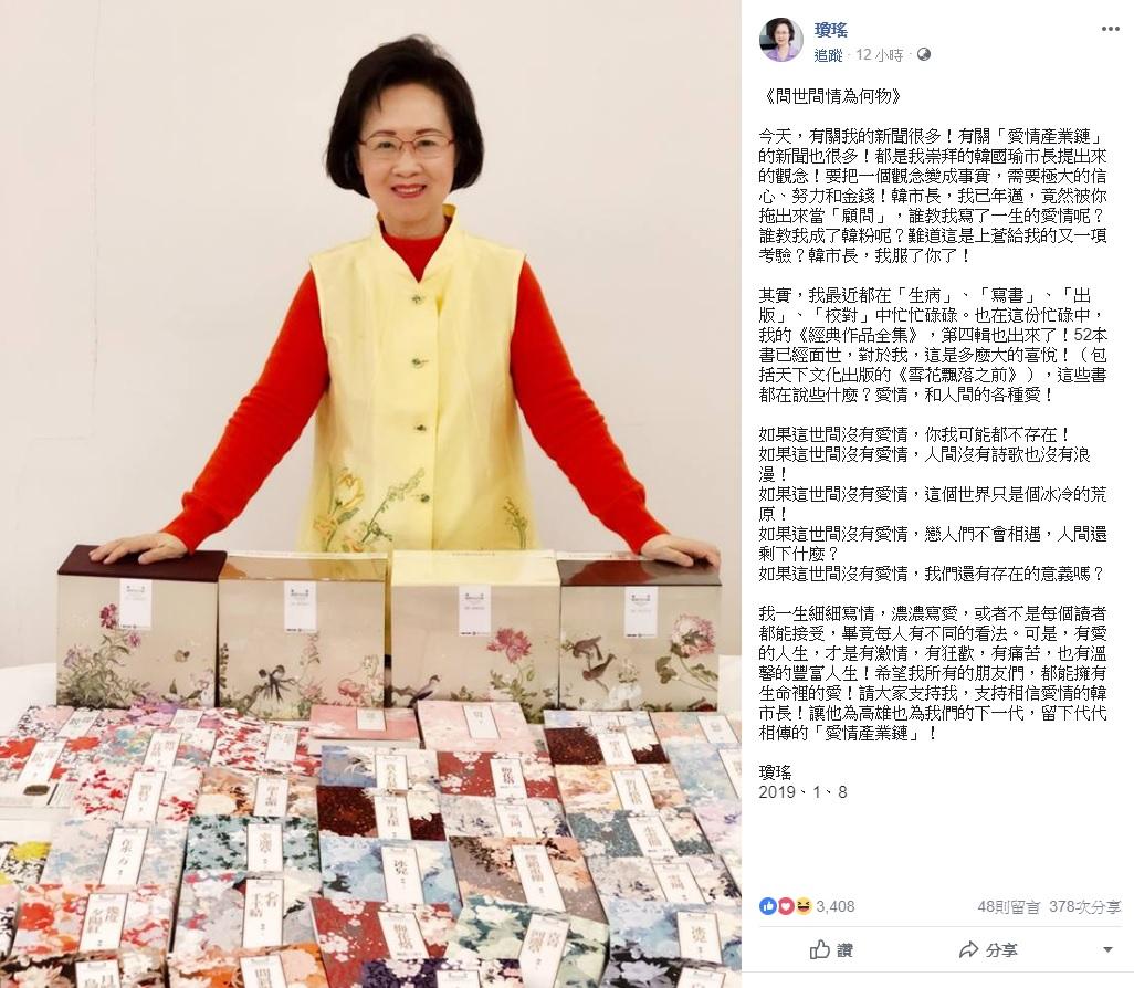 瓊瑤在臉書發文證實接下「愛情產業鏈總顧問」一職。