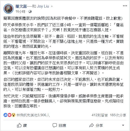 羅文嘉回應接下民進黨秘書長一事。