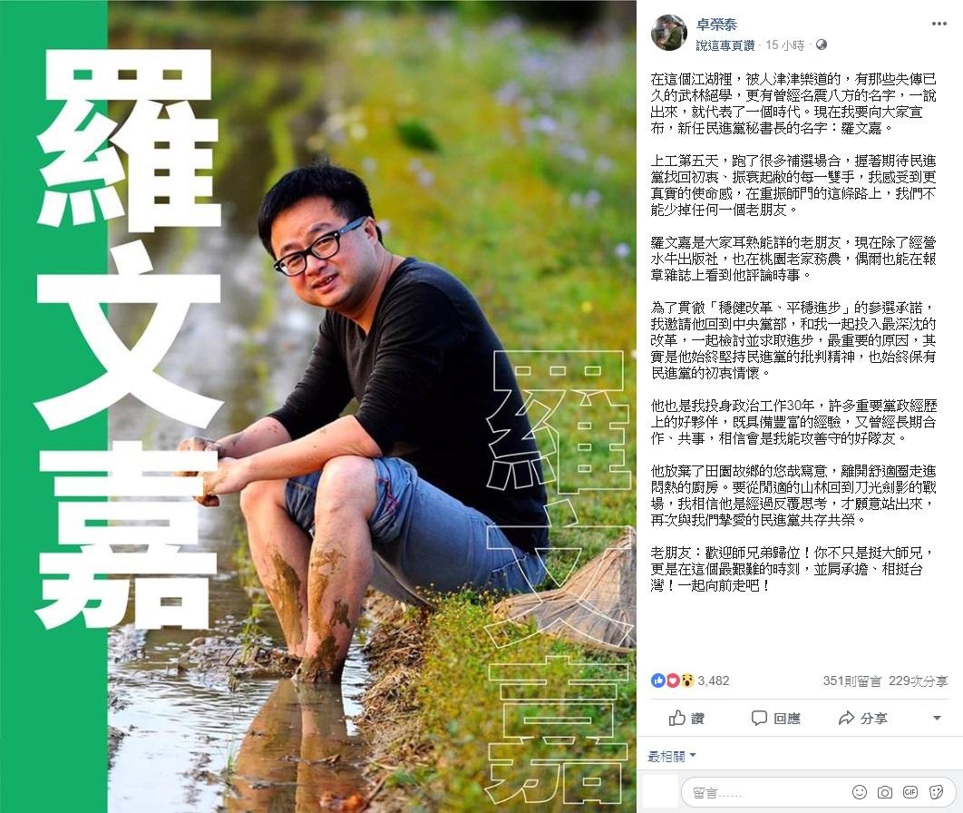 民進黨主席卓榮泰昨(13)日宣布,新任民進黨秘書長由前客委會主委、現任水牛出版社社長羅文嘉擔任。