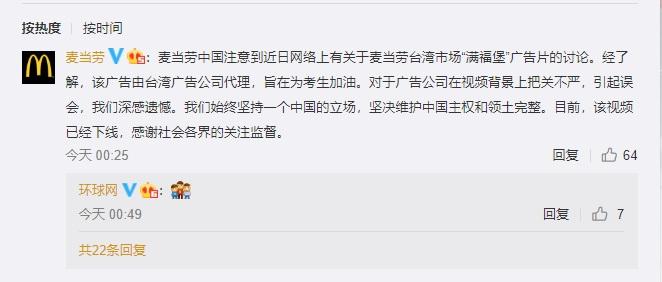 中國麥當勞官方微博針對台灣麥當勞廣告爭議回應。