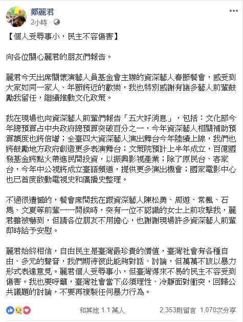 文化部長鄭麗君遭打巴掌後,在臉書發文「個人受辱事小,民主不容傷害。」