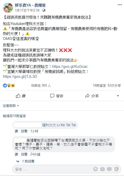 農糧署透過臉書發文,指出理科太太影片內容有誤,請大家不要相信。