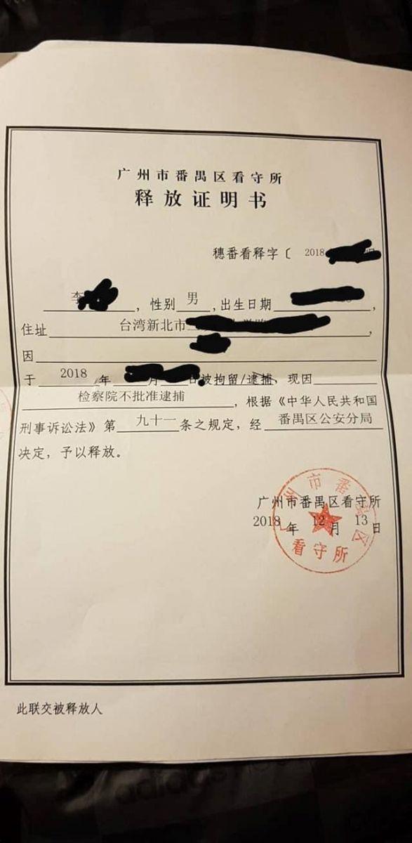 李男在中國經商發生「利益衝突」遭逮捕,被關入廣東省廣州番禺區看守所,花錢換取釋放候審、限制出境。