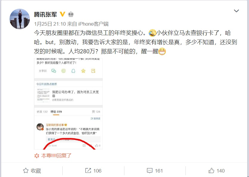 關於微信年終人民幣280萬一事,騰訊公關總監張軍回應不可能。