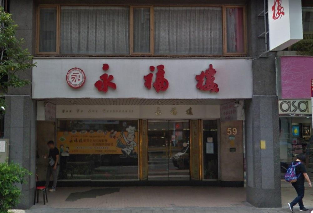 東區知名餐廳「永福樓」驚傳年後歇業!原因曝光