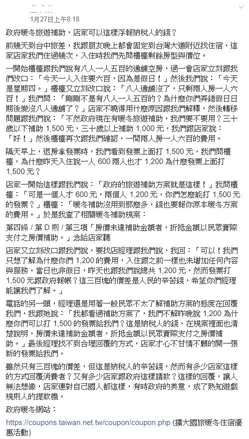 蕭男在「爆料公社」指控旅宿業者浮報房價。