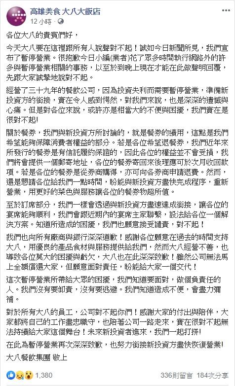 大八大飯店透過臉書發布聲明,為暫停營業一事致歉說明。圖/大八大飯店臉書