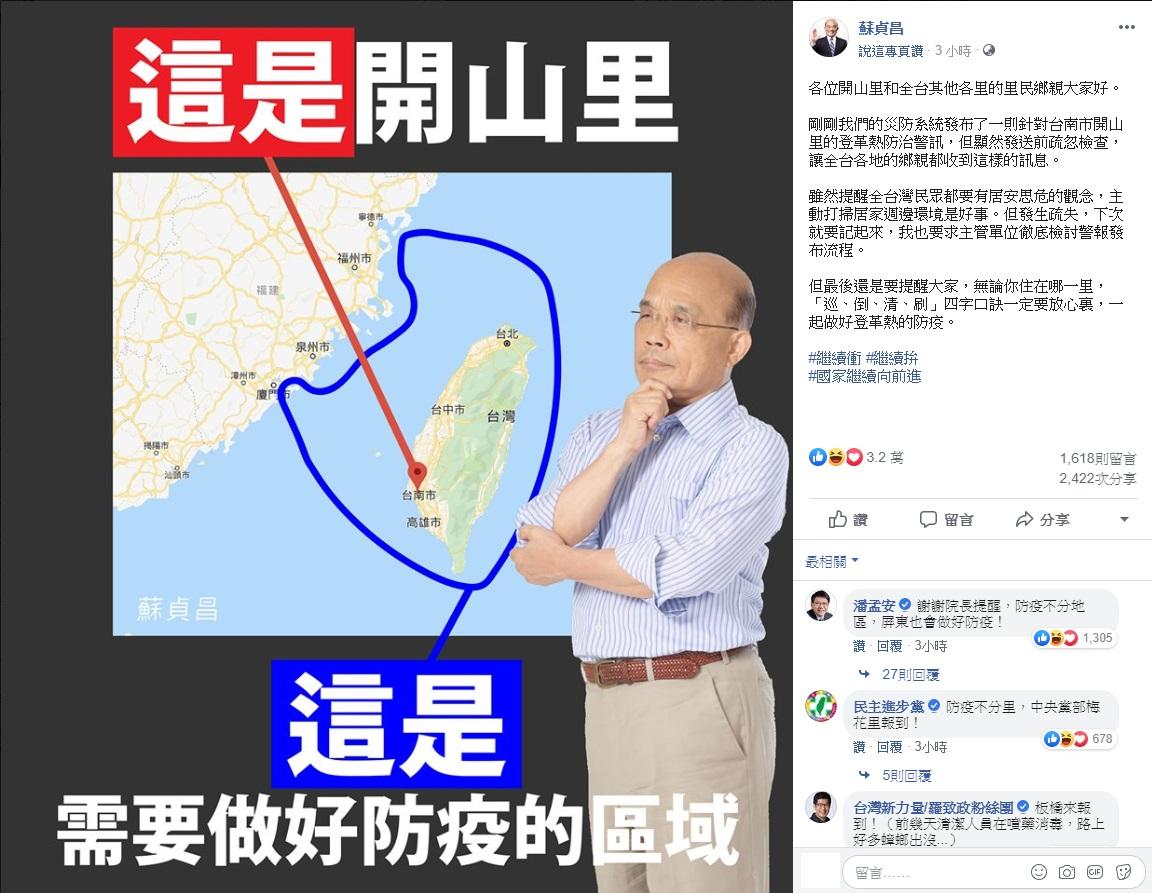 (行政院長蘇貞昌藉登革熱警訊誤發一事,提醒民眾要做好防疫。圖/蘇貞昌臉書)