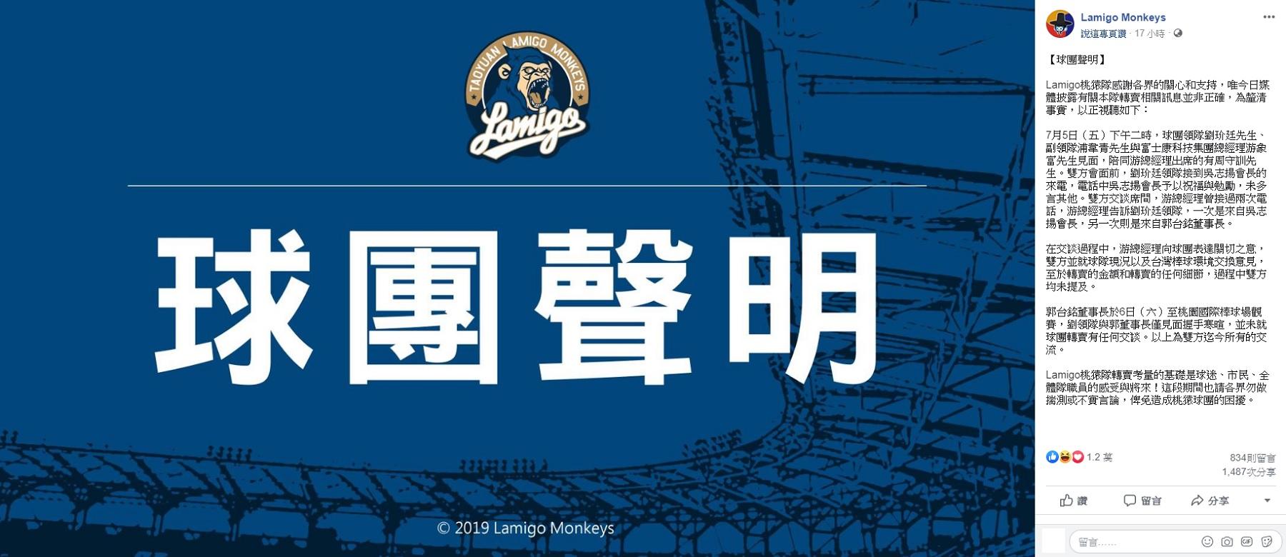Lamigo球團發布聲明澄清轉賣交易破局相關細節。圖/Lamigo Monkeys臉書