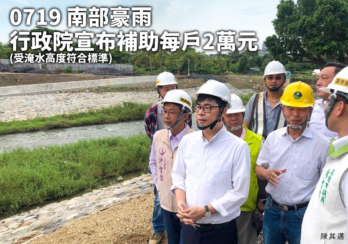 陳其邁宣布水災受災戶補助2萬,高市府看臉書才知?行政院回應這麼說