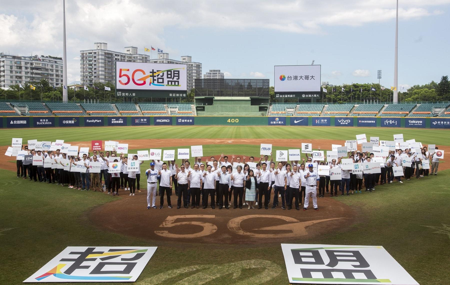 台灣大哥大於30日在新北市新莊半球場舉辦「5G超盟」誓師大會。圖/攝影:劉咸昌
