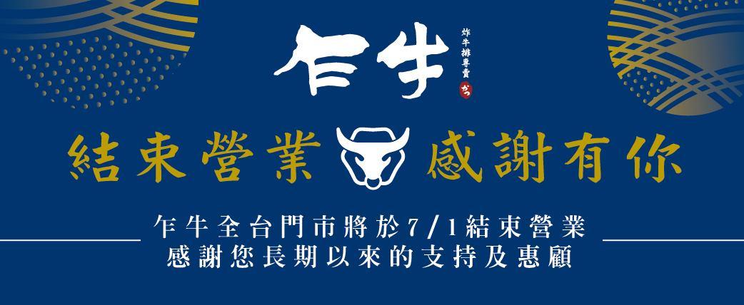 (王品旗下品牌「乍牛」公告,將於7月1日結束營業。圖/取自「乍牛」臉書)