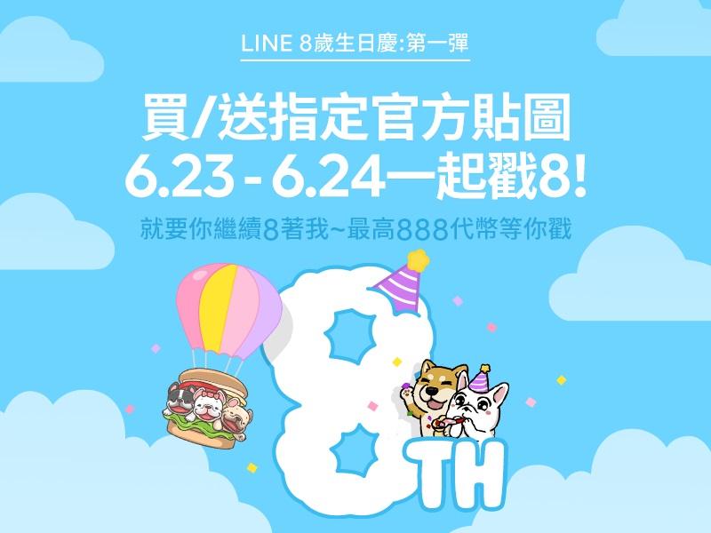LINE歡慶8周年推出「戳戳樂」活動