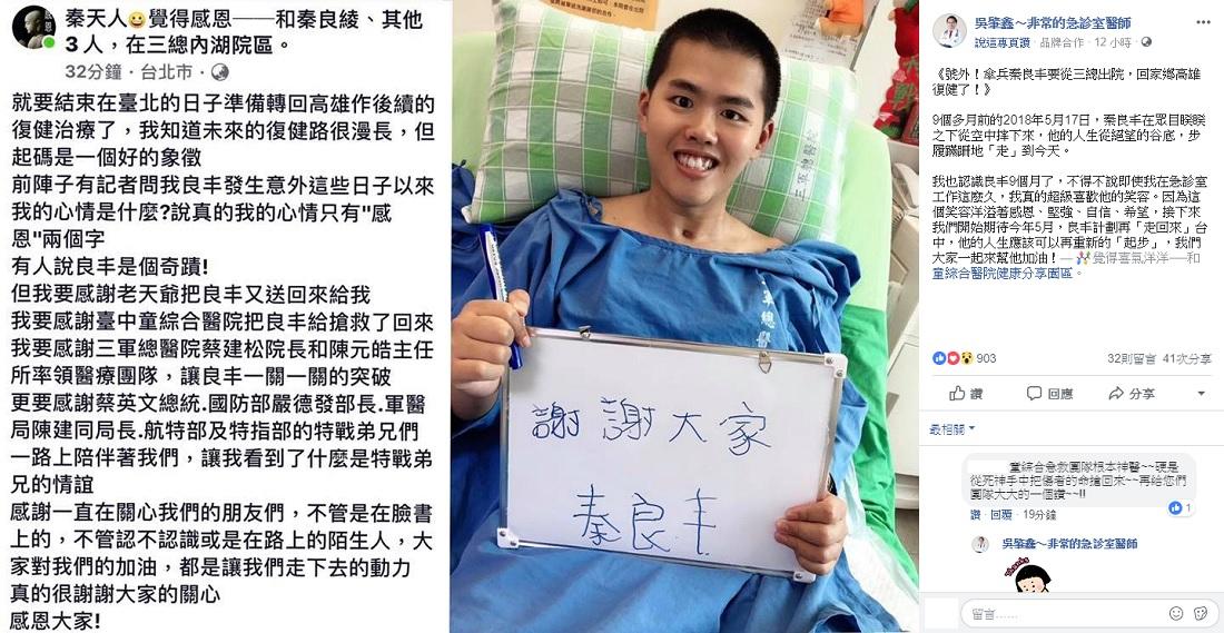 傘兵秦良丰出院,童綜合醫院副院長吳肇鑫在臉書送上祝福。