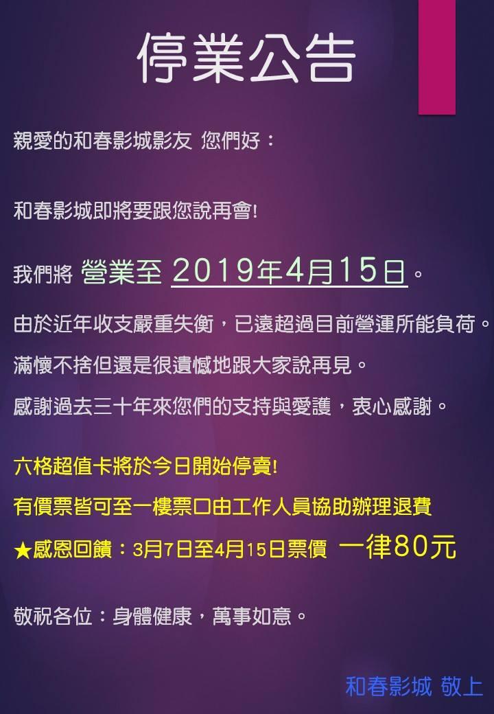 高雄33年「和春影城」今貼出公告宣布將在4月15日結束營業。