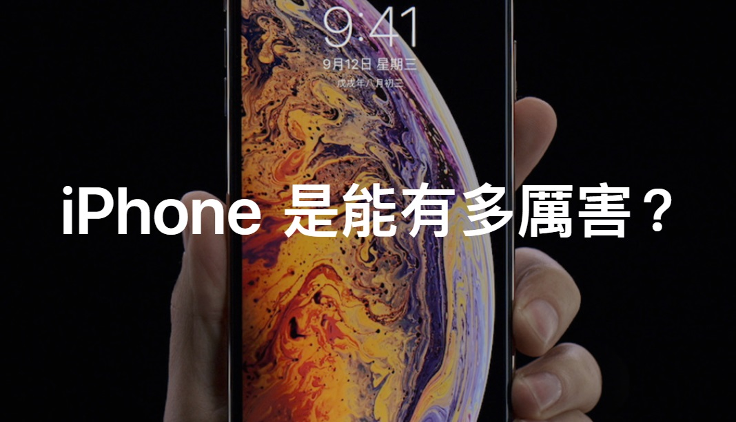 iPhone能有多厲害?蘋果曝光20項功能 你都會用嗎
