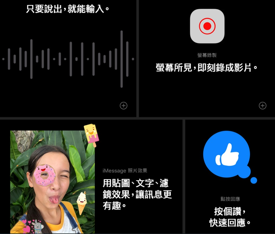 蘋果台灣官網貼出20項iPhone功能或使用技巧。