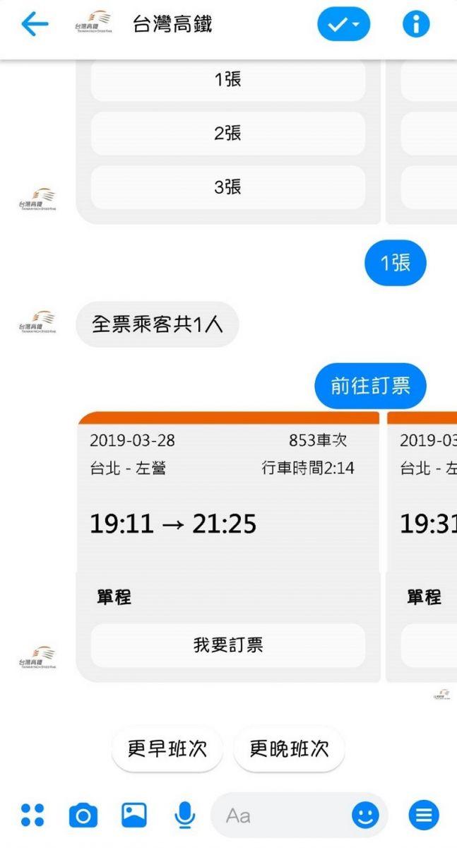 即日起透過「Messenger智慧購票」就可預訂高鐵票。