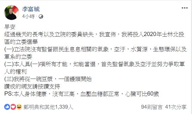 李富城宣布投入2020北市立委選戰。