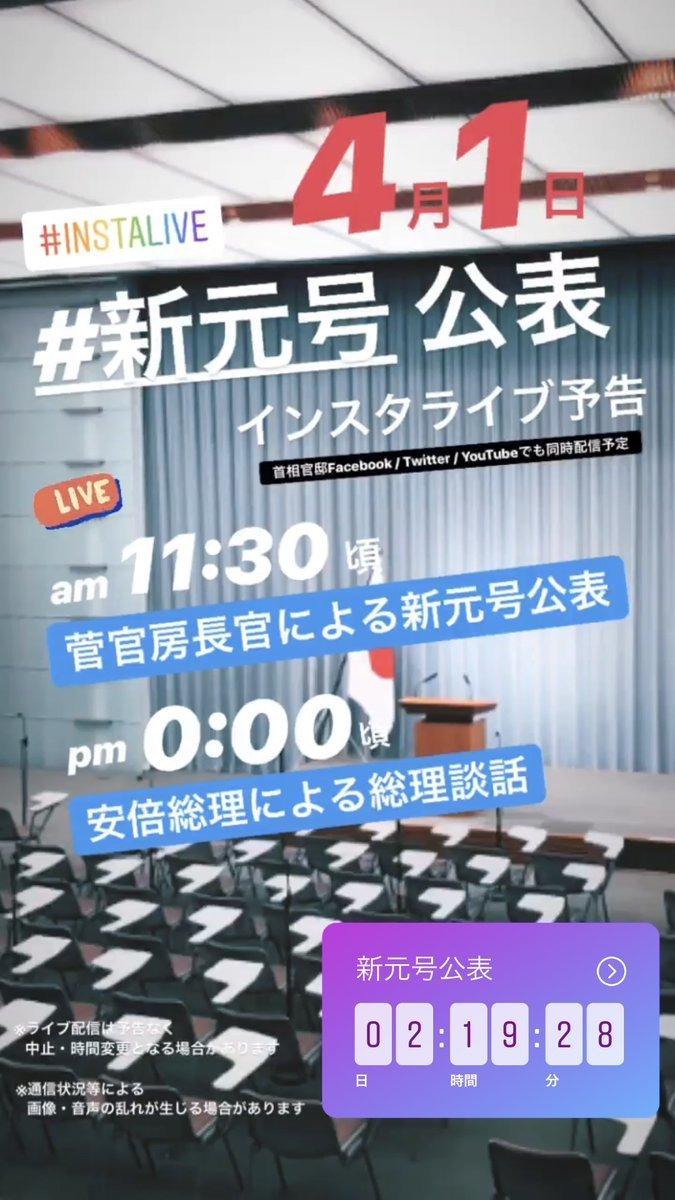日本新年號公布儀式打網路戰,社群全面同步。圖/IG