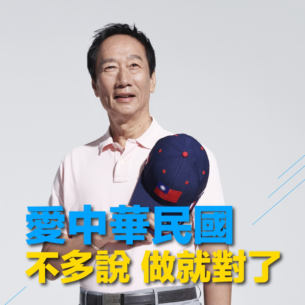 台灣是中國不可分割的一部分?郭董澄清並批陳明通:扭曲發言「不適任」