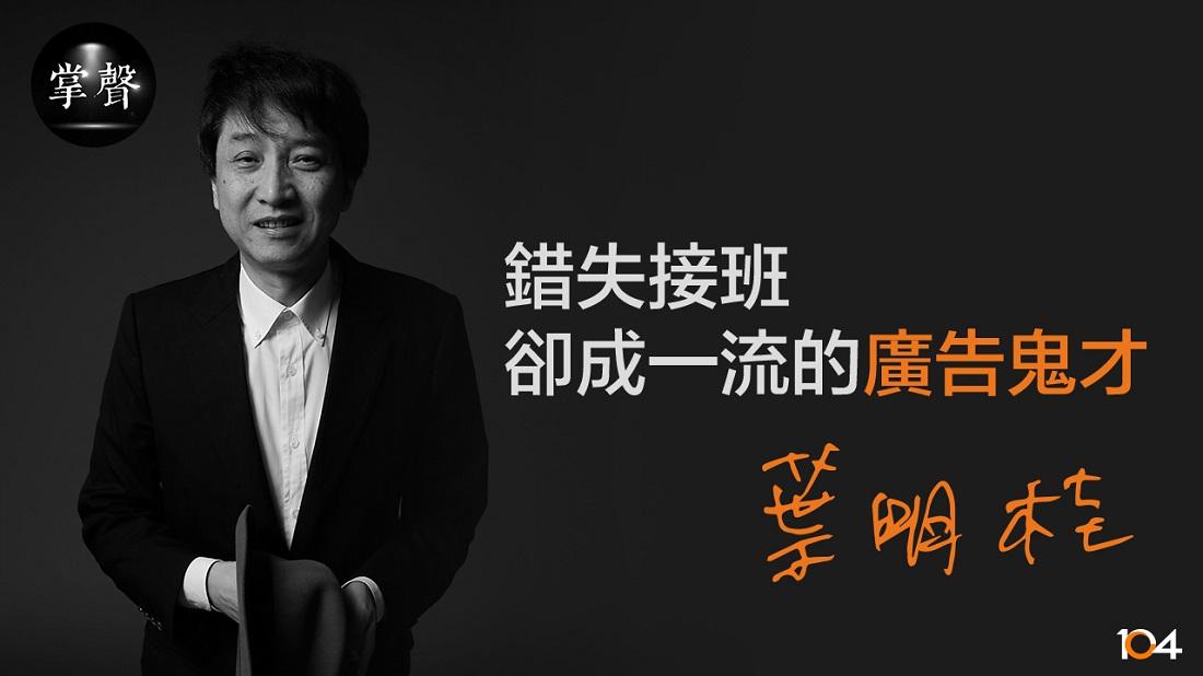 錯失接班機會卻成廣告鬼才 奧美廣告副董葉明桂:我絕不失敗