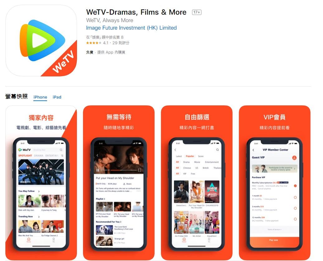 騰訊旗下「WeTV」登台超低價搶客 政府卻收不到稅